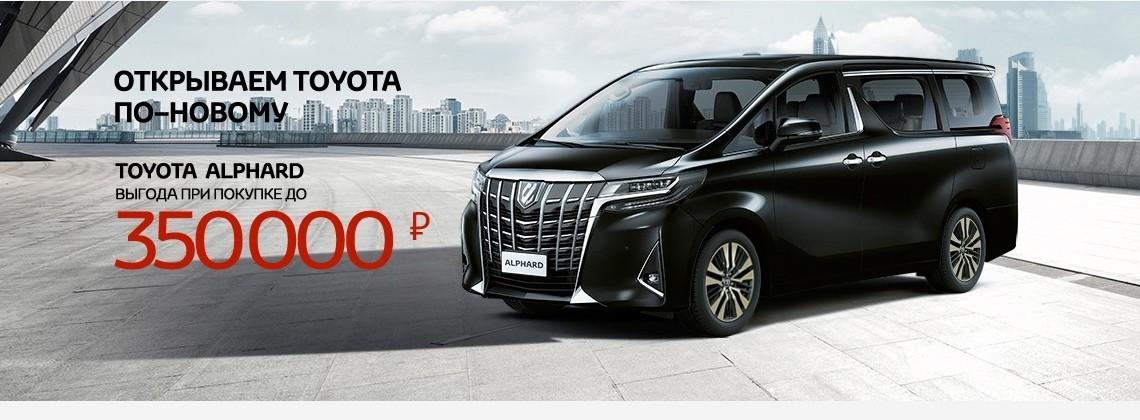 Toyota Alphard с выгодой до 350 000 руб.