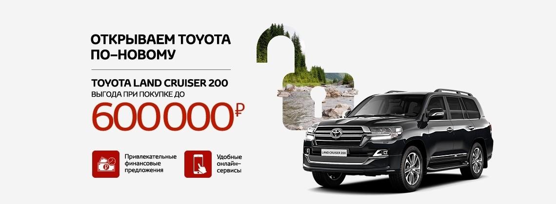 Toyota Land Cruiser 200 с выгодой до 600 000 руб.