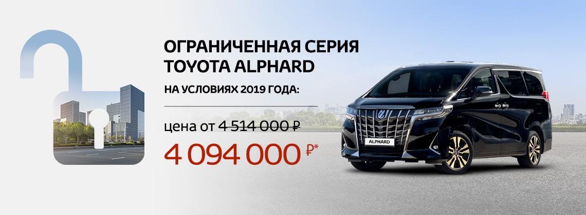 Ограниченная серия TOYOTA ALPHARD от 4 094 000 руб.