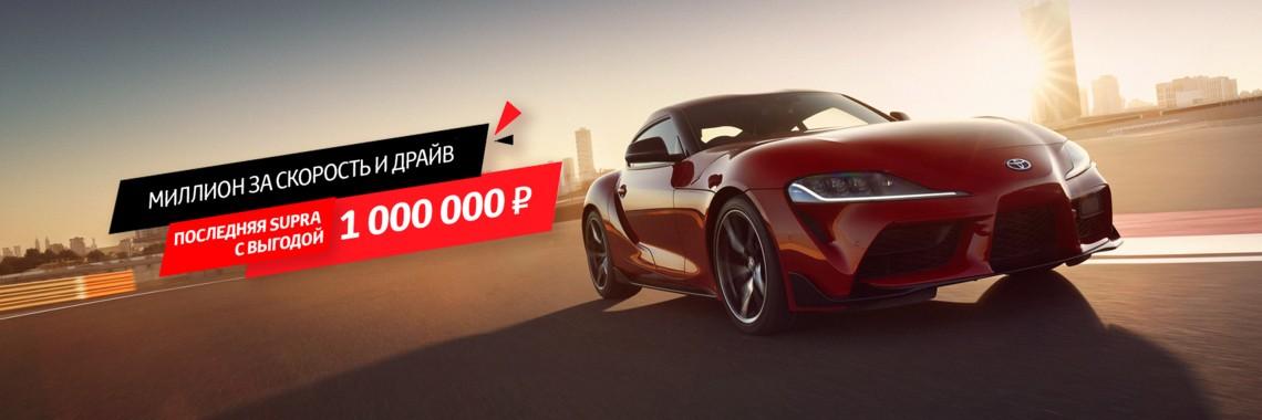 Выгода на 1 000 000 руб.