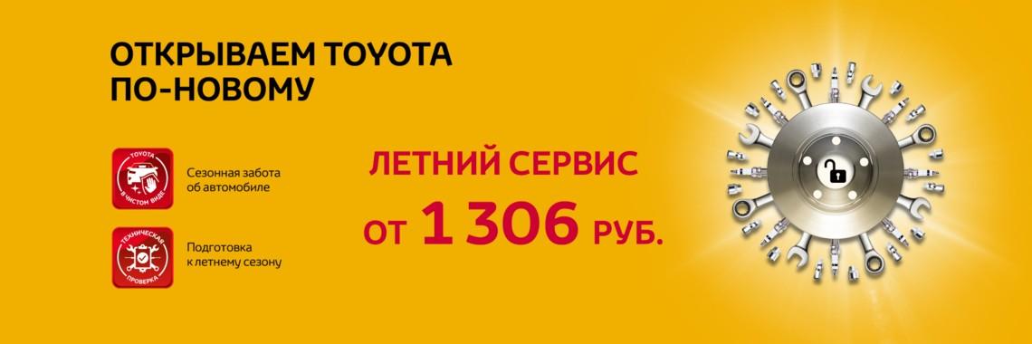 Летний сервис Toyota