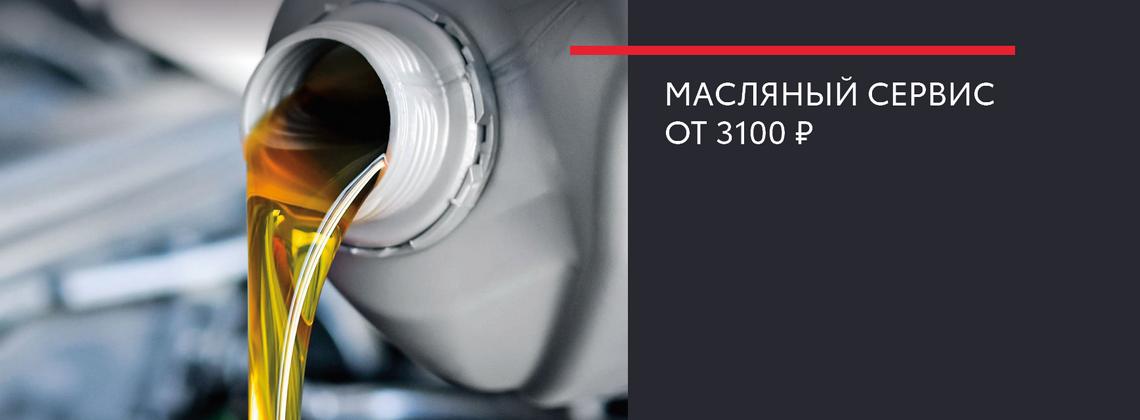 Масляный сервис Toyota от 3 100 рублей