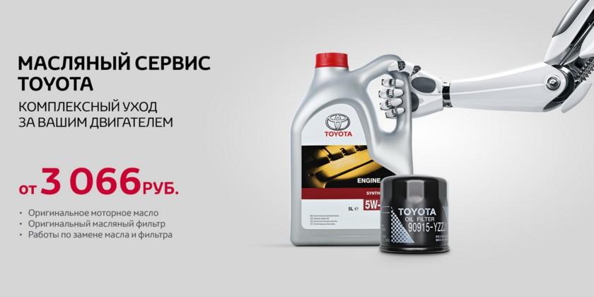 Масляный сервис Toyota от 3 066 рублей