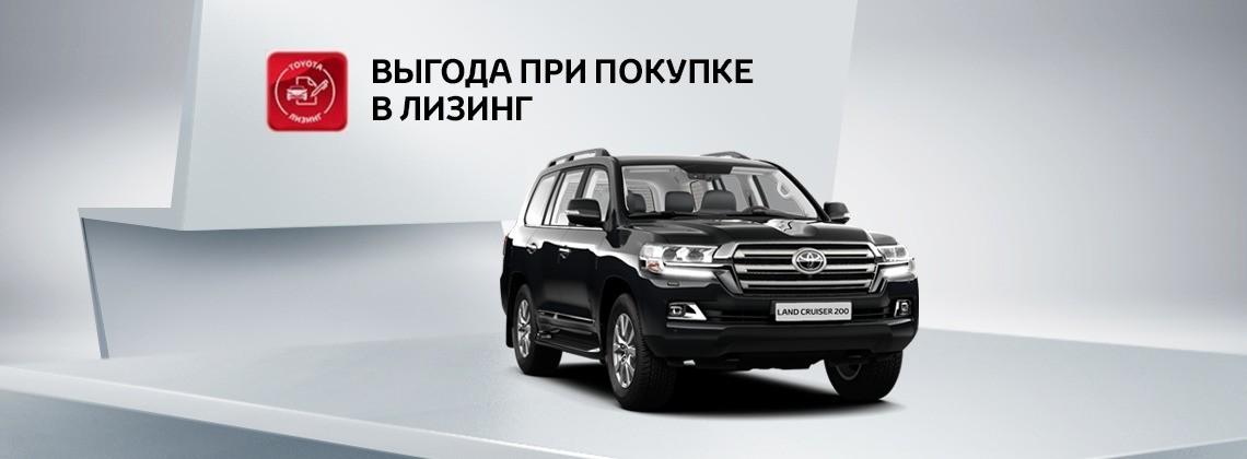Toyota Land Cruiser 200: выгода при покупке в лизинг до 14,3%