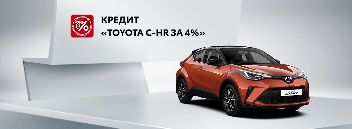 Toyota C-HR: в кредит со ставкой 4%
