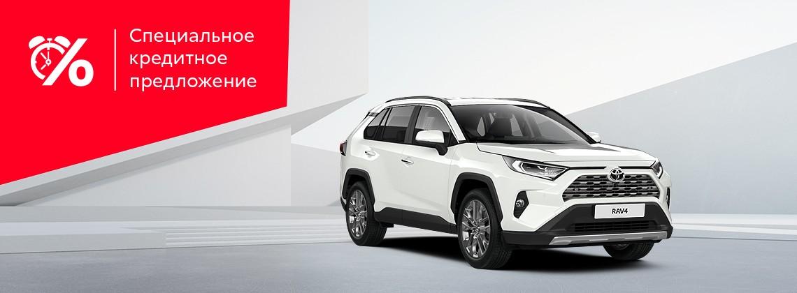 Toyota RAV4: в кредит со ставкой 4%