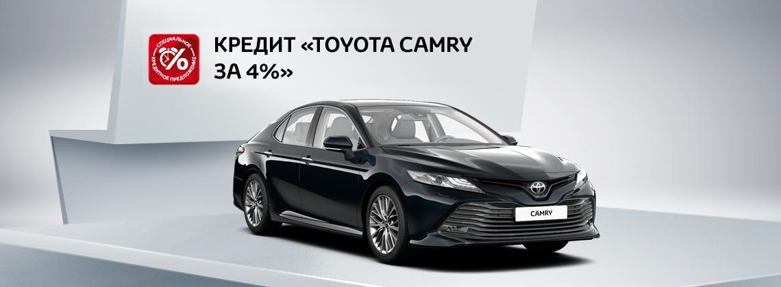 Toyota Camry: в кредит со ставкой 4%