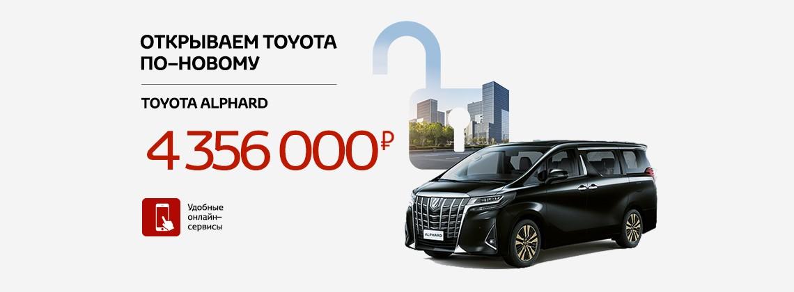 Toyota Alphard  за 4 356 000