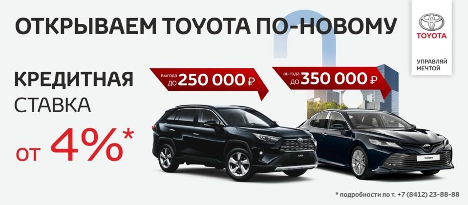 Бестселлеры Toyota на максимально ВЫГОДНЫХ условиях.