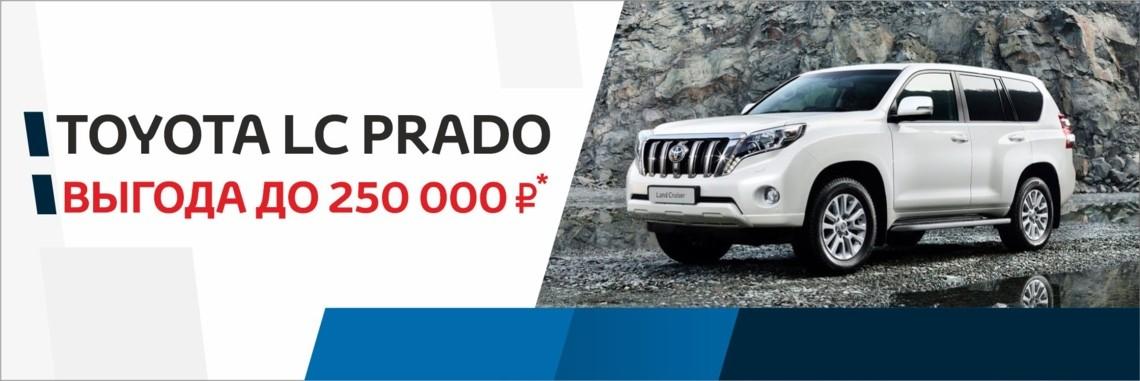Выгода до 250 000 руб. на Toyota Land Cruiser Prado