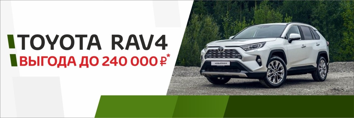 Выгода до 240 000 руб. на Toyota RAV4!