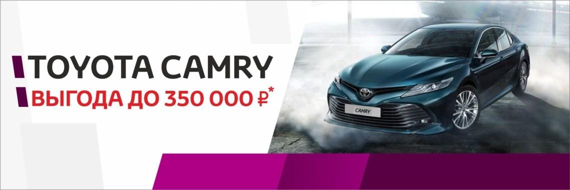 Выгода до 350 000 руб. на Toyota Camry