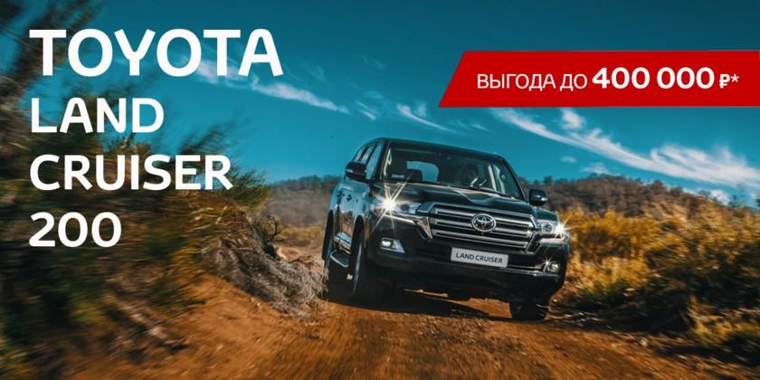 Выгода до 400 000 на Toyota Land Cruiser 200