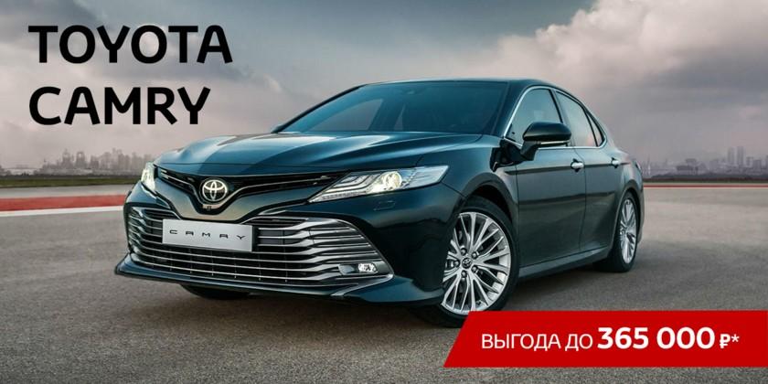 Выгода до 365 000 руб. на Toyota Camry