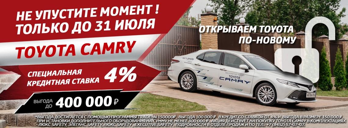 Специальная цена на Camry в июле.