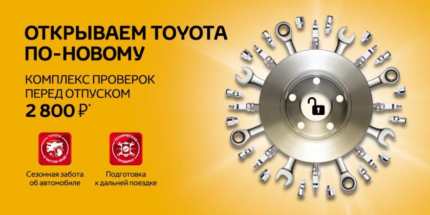Проверка Toyota перед отпуском