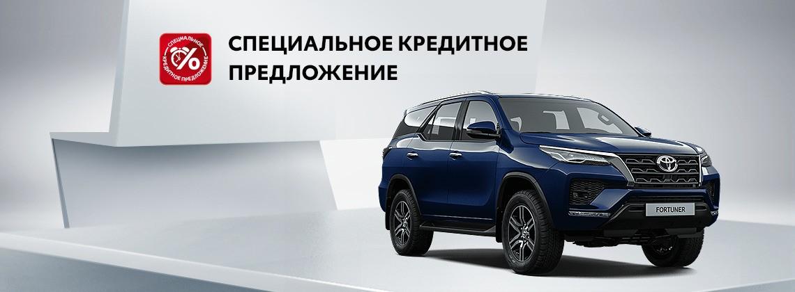 Новый Toyota Fortuner: в кредит за 12700р. в месяц