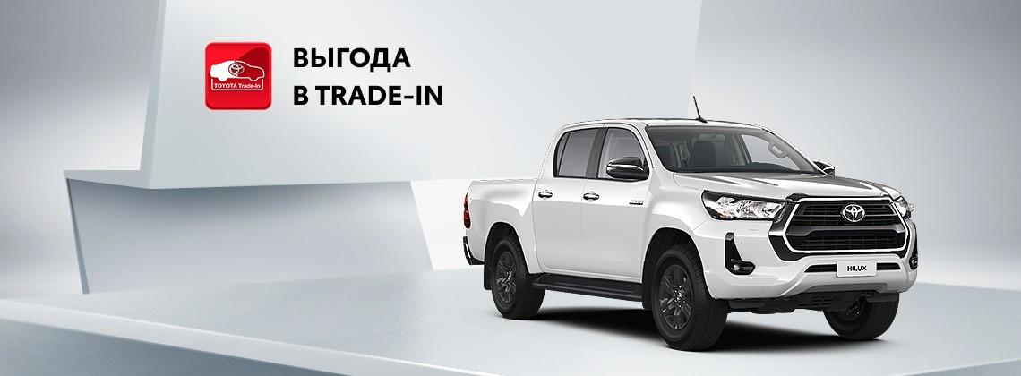 Новый Toyota Hilux: выгода в Trade-in 100000р.