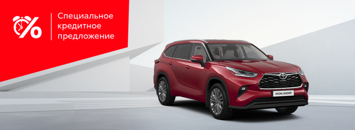 Toyota Highlander: в кредит за 22 900р. в месяц