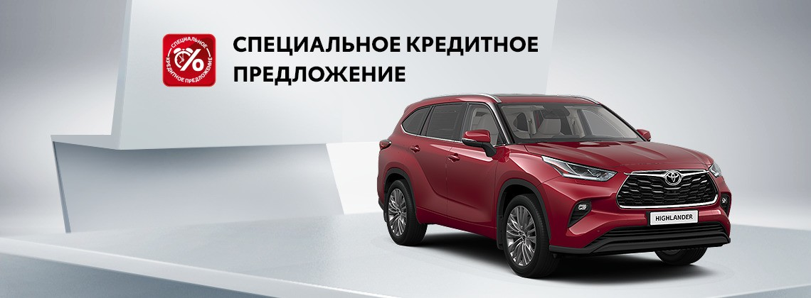 Toyota Highlander: в кредит за 19 300р. в месяц