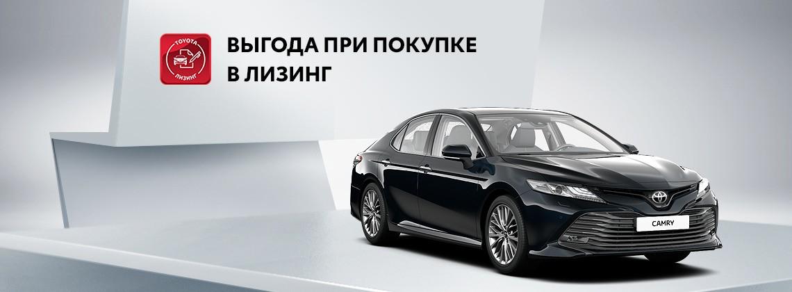 Toyota Camry: выгода при покупке в лизинг до 10%