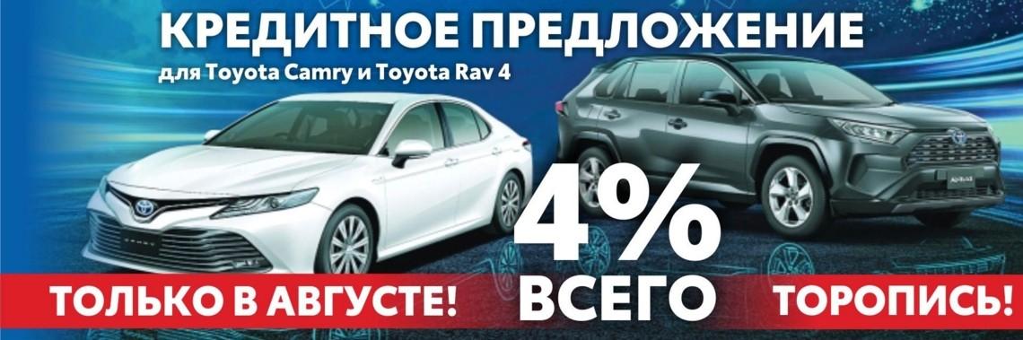 Кредитное предложение на Toyota
