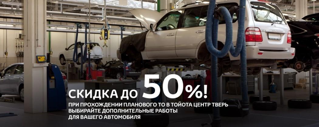 Дополнительные работы на ваш автомобиль со скидкой до 50%