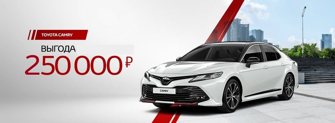 Выгода 250 000 рублей на Toyota Camry