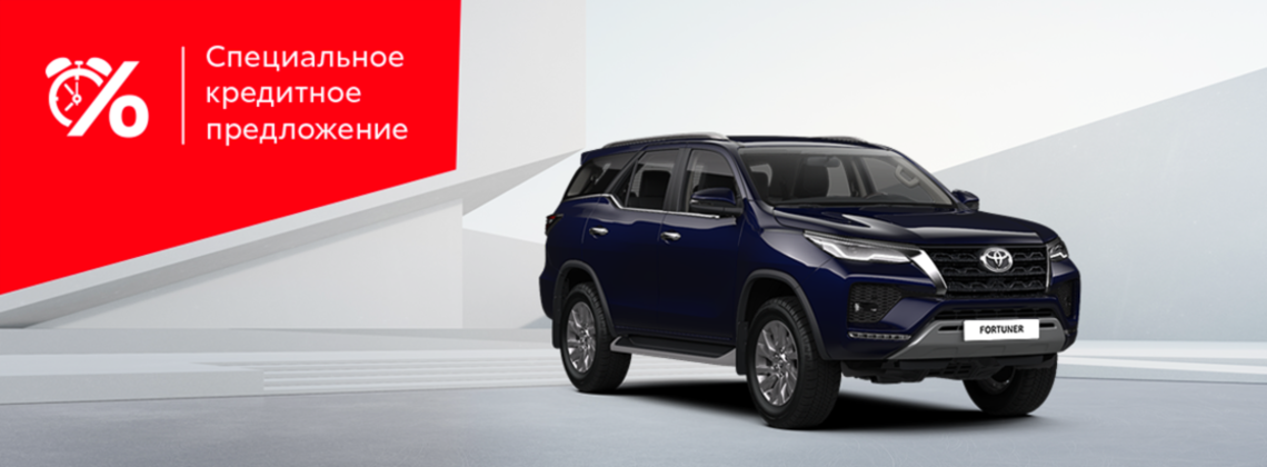 Новый Toyota Fortuner: в кредит за 13300р. в месяц