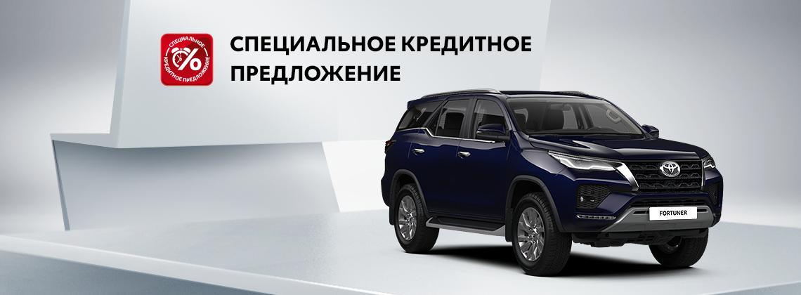 Новый Toyota Fortuner: в кредит за 13100р. в месяц