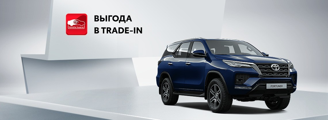 Новый Toyota Fortuner: выгода в Trade-in 150000р.