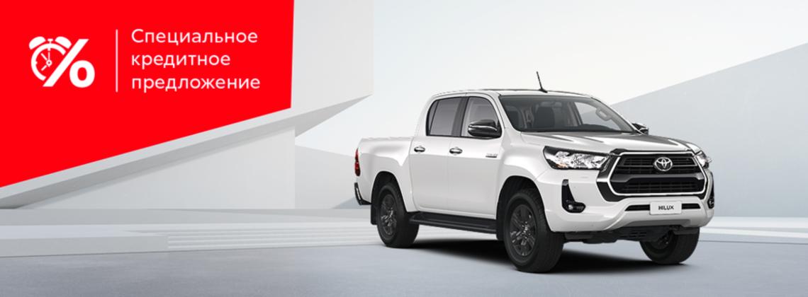 Новый Toyota Hilux: в кредит за 13 400р. в месяц