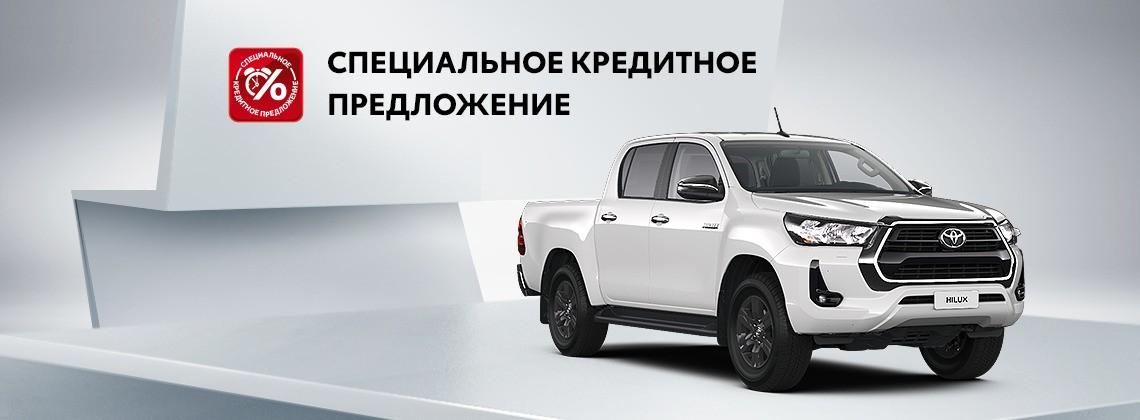 Новый Toyota Hilux: в кредит за 12 900р. в месяц