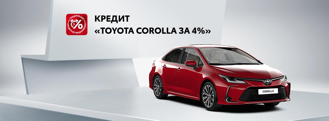 Toyota Corolla: в кредит со ставкой 4%