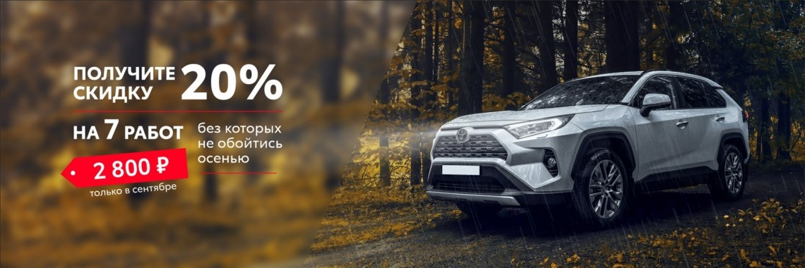 Осенний сервис для вашей Toyota