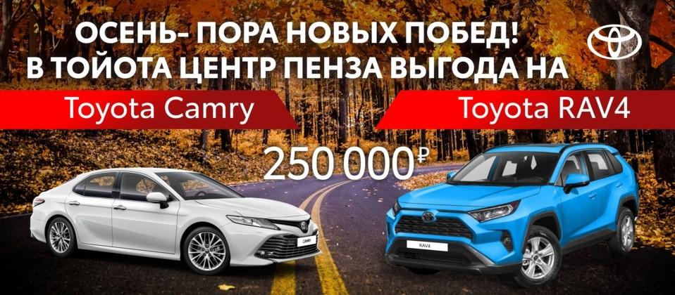 ЛИДЕРЫ продаж - Toyota Camry и Toyota RAV4  с выгодой до 250 000 рублей.