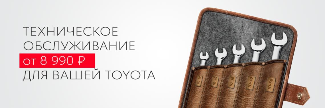 Техническое обслуживание от 8 990 руб. для вашей TOYOTA