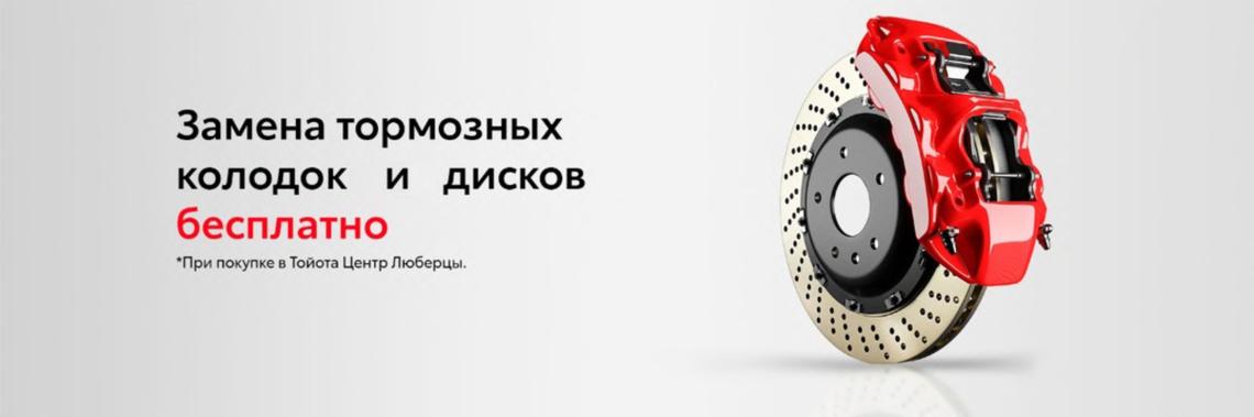 Бесплатная замена тормозных колодок или дисков при покупке