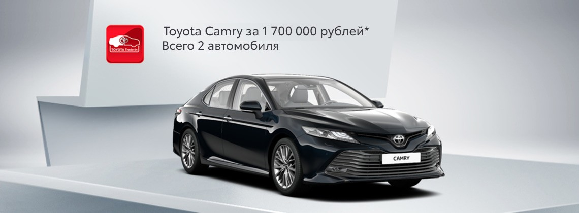 Toyota Camry за 1 700 000р.*