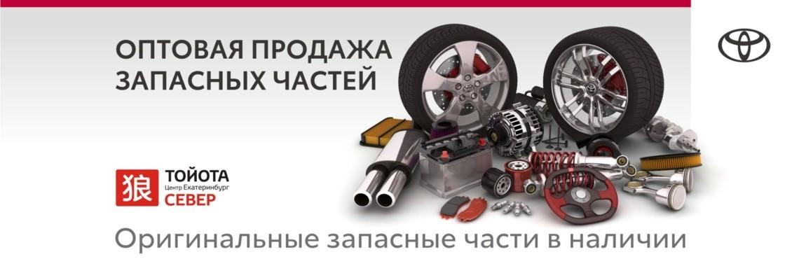 Оптовая продажа запасных частей