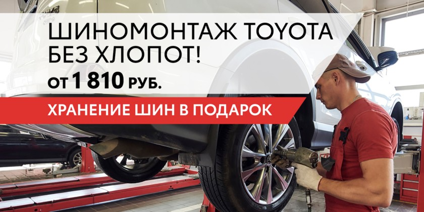 Шиномонтаж Toyota - от 1 810 рублей и хранение шин в подарок!