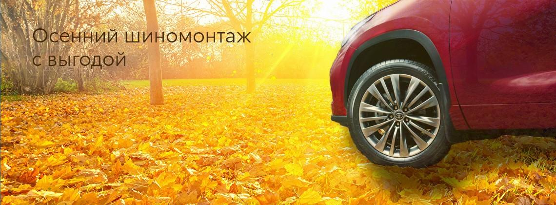Осенний шиномонтаж с выгодой