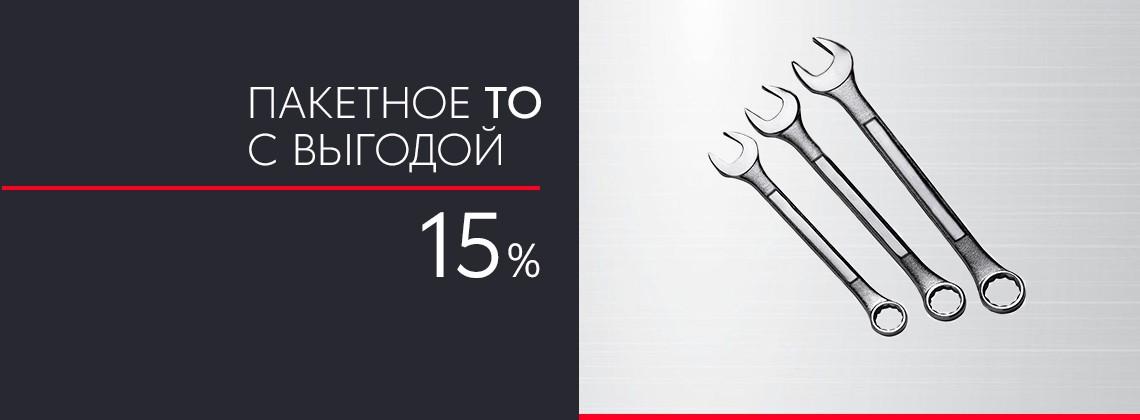 Пакетное ТО с выгодой 15%