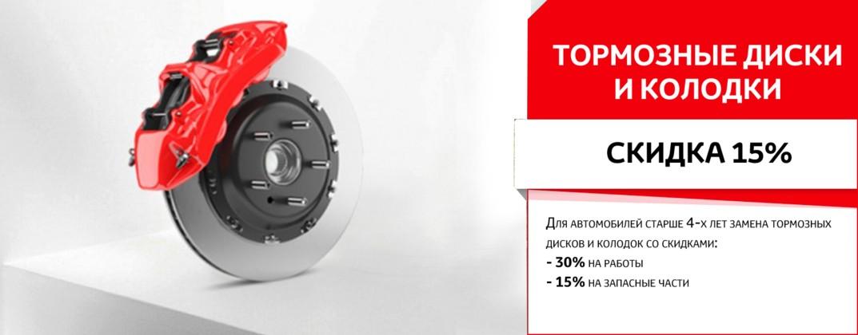 15% на тормозные колодки и диски