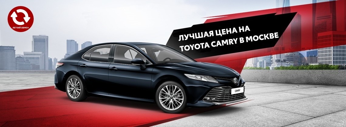Лучшая цена на TOYOTA CAMRY в Москве!