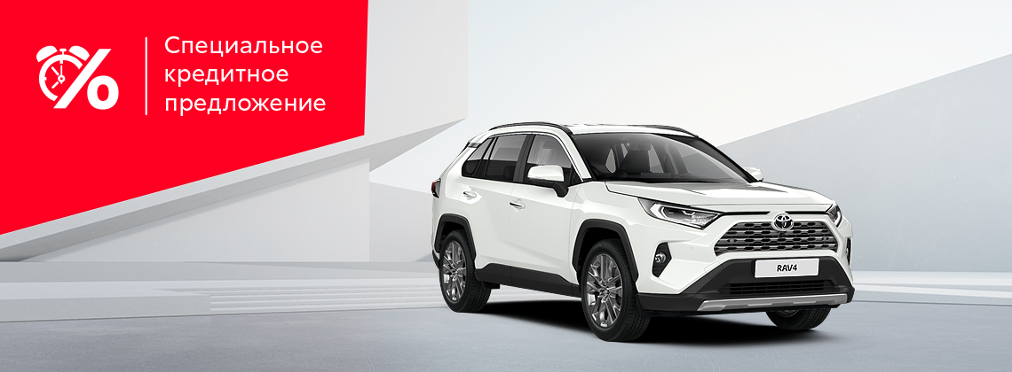 Toyota RAV4 в кредит за 11 100р. в месяц с гарантией обратного выкупа