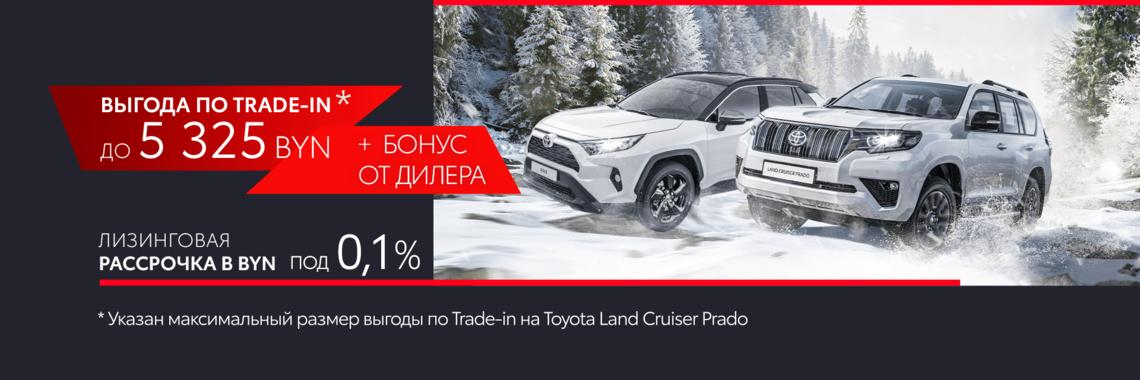 Выгода в Трейд-ин и бонус от Дилера при покупке Toyota в январе
