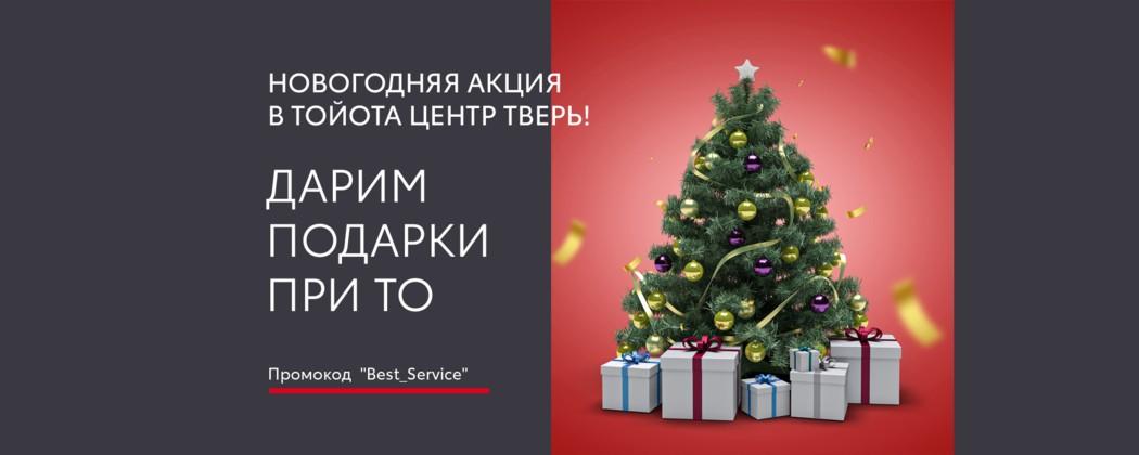 """Подарки по промокоду """"Best_Service"""""""
