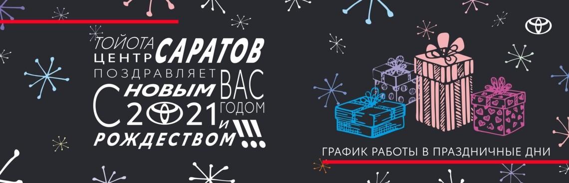 Режим работы ДЦ в новогодние праздники
