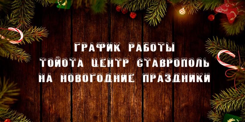 График работы Тойота Центр Ставрополь в праздничные дни